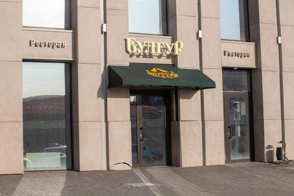 "Вход в ресторан ""Булгур"""