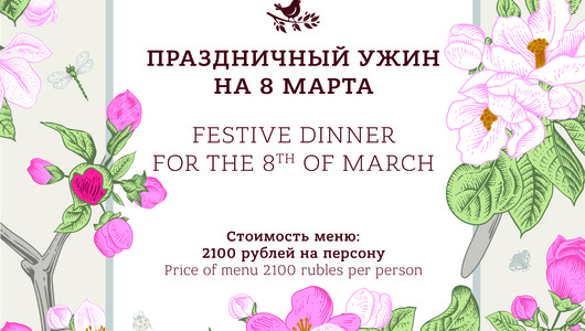 Feed novotel 8march poster menu 210x210 2015 02