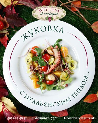 Осеннее меню в ресторанах рецепты с фото