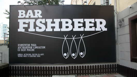 бар ставки и пиво спорт