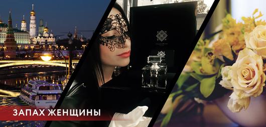 Feed aroma rus