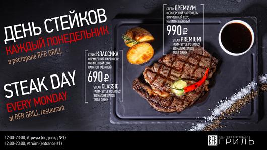 Feed steak deal rfrgrill
