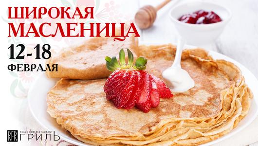 Feed rfr maslenitsa 1