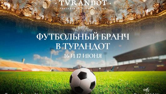Feed turandot branch football