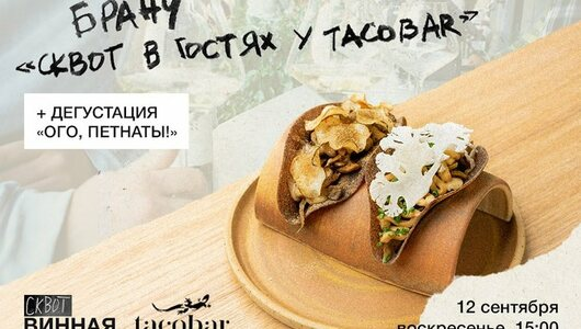 Feed taco 1